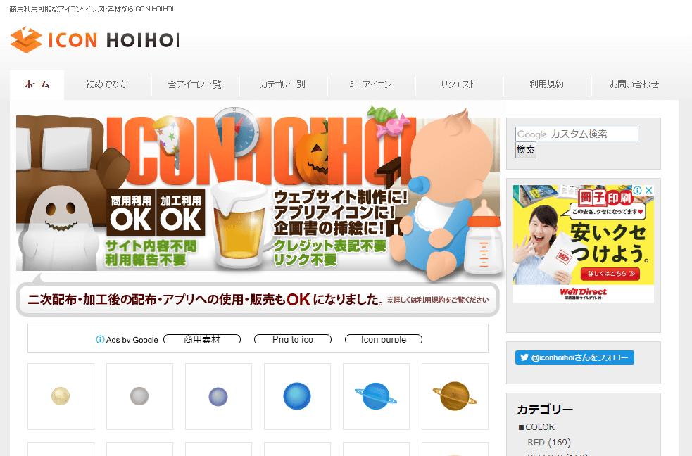 フリー素材【iconhoihoi】