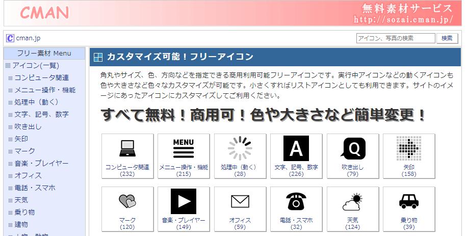 フリーアイコン素材【CMAN】