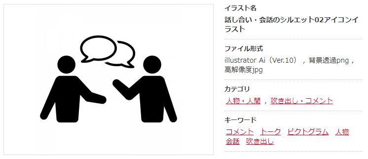 無料のAi・PNG白黒シルエットイラストフリーアイコン
