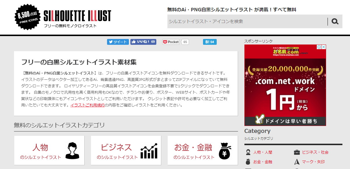 無料のAi・PNG白黒シルエットイラスト
