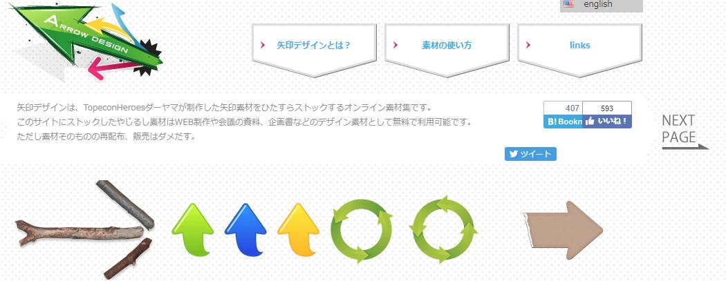 矢印デザイン