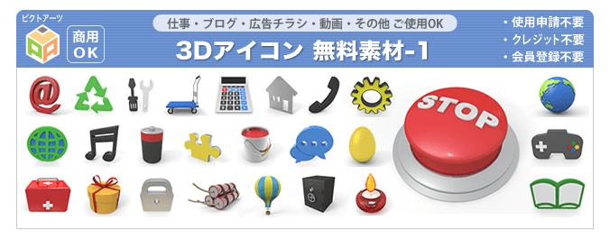 3Dアイコン無料素材