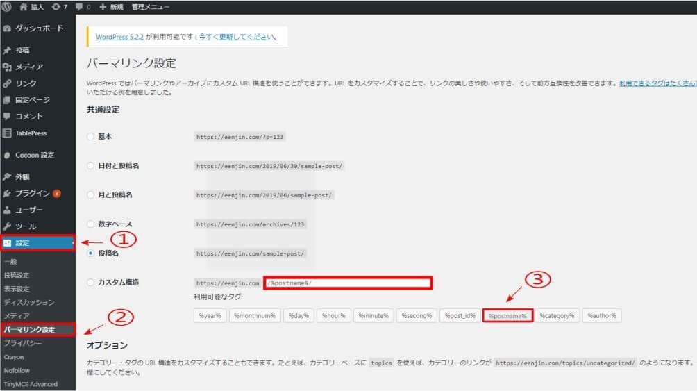 WordPress のパーマリンクの設定方法