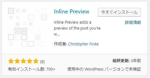 Inline Preview