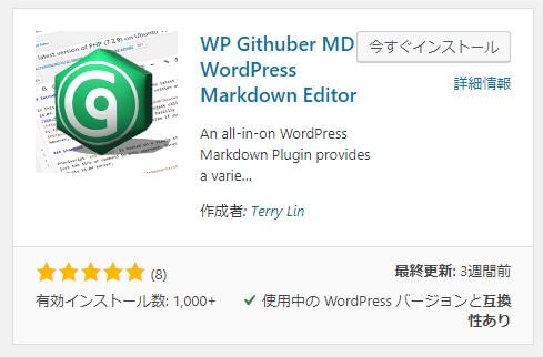 WP Githuber MD