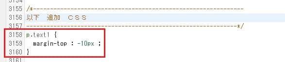 【CSS】タグの下にテキスト入力する方法