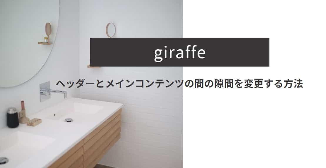 【giraffe】ヘッダーとメインコンテンツの間の隙間を変更する方法【固定ページ編】