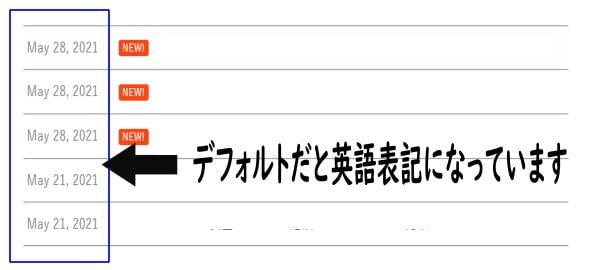 What's New Generatorの日付日本語