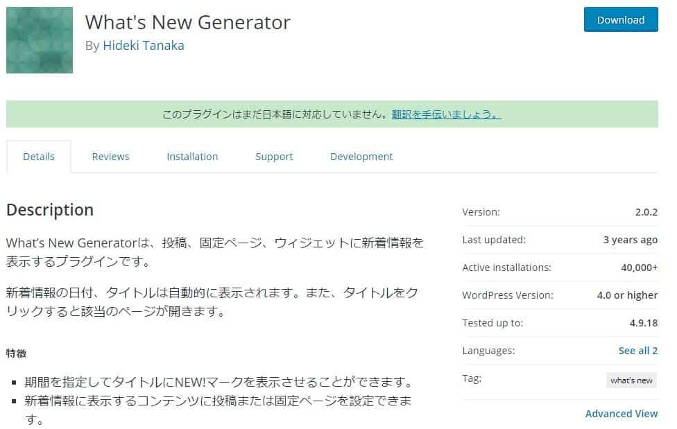 What's New Generator プラグイン